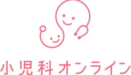 岡山市導入の「小児科オンライン」サポート業務を受託しました